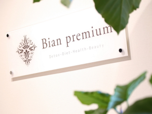 bian premiumは烏丸御池駅すぐ!