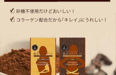 魔法のダイエットチョコレート
